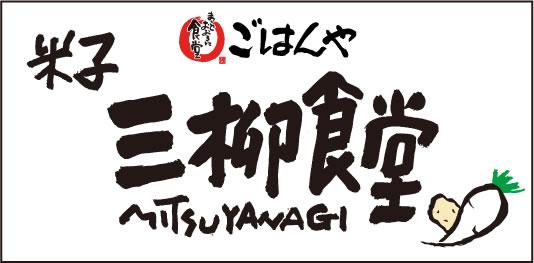 ごはんや米子三柳食堂
